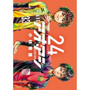アオアシ (24) 電子書籍版 / 小林有吾|ebookjapan