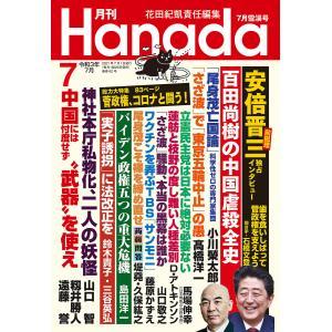 月刊Hanada2021年7月号 電子書籍版 / 編集:花田紀凱 編集:月刊Hanada編集部 ebookjapan