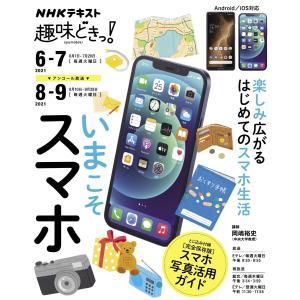NHKテレビ 趣味どきっ!(火曜) いまこそスマホ2021年6月〜7月/アンコール放送8月〜9月 電...