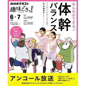 NHKテレビ 趣味どきっ!(水曜) みんなができる! 体幹バランス ブレない・ケガしない体へ2021...