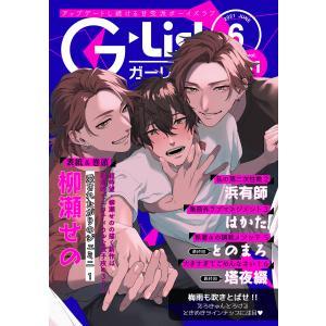 G-Lish2021年6月号 Vol.1 電子書籍版 / 柳瀬せの/浜有師/はかた/とのまろ/塔夜綴|ebookjapan