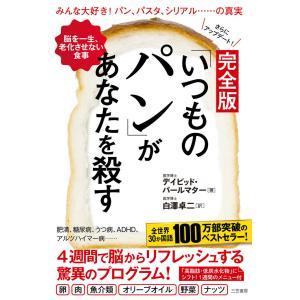 完全版 「いつものパン」があなたを殺す 電子書籍版 / デイビッド・パールマター/クリスティン・ロバーグ|ebookjapan