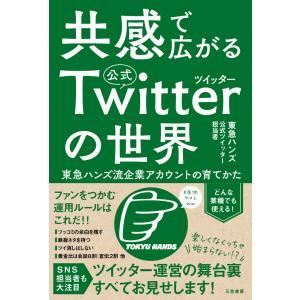 共感で広がる公式ツイッターの世界 電子書籍版 / 東急ハンズ公式ツイッター担当者|ebookjapan
