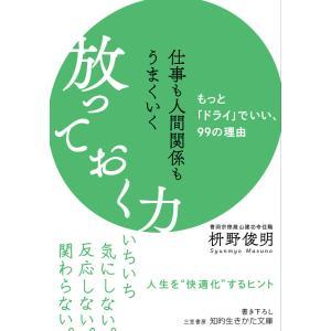 【初回50%OFFクーポン】仕事も人間関係もうまくいく放っておく力 電子書籍版 / 枡野俊明