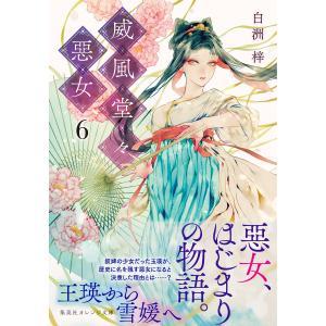 威風堂々惡女 6 電子書籍版 / 白洲 梓/蔀 シャロン|ebookjapan