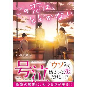 この恋は、とどかない 電子書籍版 / いぬじゅん/飴村|ebookjapan