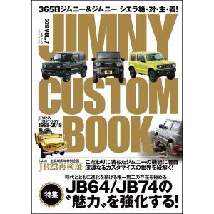 【初回50%OFFクーポン】JIMNY CUSTOM BOOK Vol.7 電子書籍版 / JIMNY CUSTOM BOOK編集部|ebookjapan