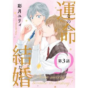 運命なので結婚してください!【単話版】3 電子書籍版 / 彩月ユリィ ebookjapan