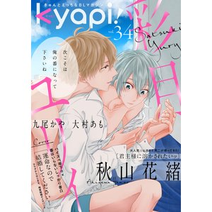 kyapi! vol.34 電子書籍版 / 花音編集部|ebookjapan