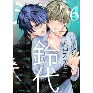 【初回50%OFFクーポン】シガリロ2021年6月号 電子書籍版 ebookjapan