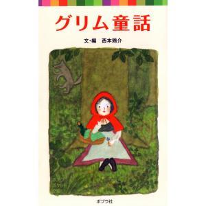 【初回50%OFFクーポン】グリム童話 電子書籍版 / 編・著:西本鶏介|ebookjapan