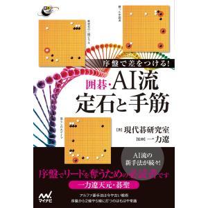 【初回50%OFFクーポン】序盤で差をつける! 囲碁・AI流定石と手筋 電子書籍版 / 著:現代碁研究室|ebookjapan