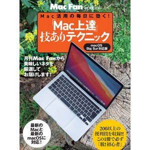 「Mac上達」技ありテクニック 電子書籍版 / 著:栗原亮
