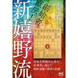 【初回50%OFFクーポン】創始者直伝!新嬉野流 電子書籍版 / 著:嬉野宏明|ebookjapan