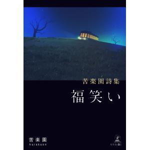 苦楽園詩集 福笑い 電子書籍版 / 著:苦楽園|ebookjapan