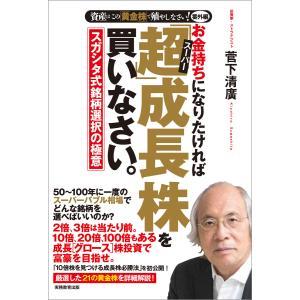 お金持ちになりたければ「超」成長株を買いなさい。 電子書籍版 / 著:菅下清廣