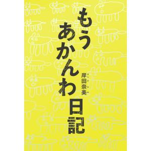 もうあかんわ日記 電子書籍版 / 岸田奈美 ebookjapan