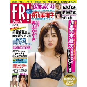FRIDAY 2021年6月11日号 電子書籍版 / FRIDAY編集部 ebookjapan