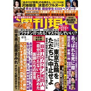 週刊現代 2021年6月5日号 電子書籍版 / 週刊現代編集部 ebookjapan