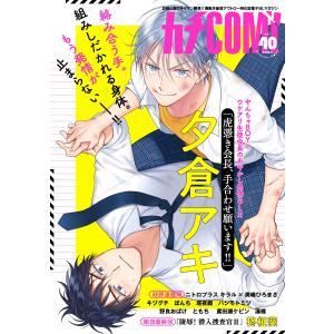 カチCOMI vol.40 電子書籍版|ebookjapan