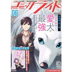 コミックライド2021年6月号(vol.60) 電子書籍版|ebookjapan