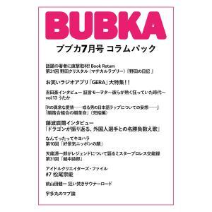 BUBKA(ブブカ) コラムパック 2021年7月号 電子書籍版 / 著:BUBKA編集部 ebookjapan