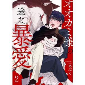 オオカミ様の一途な暴愛 (2) 電子書籍版 / あぶく ebookjapan