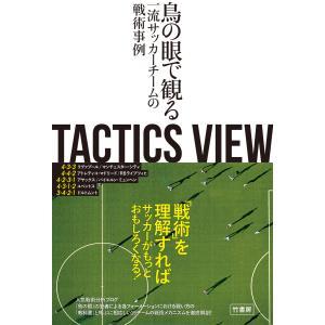 TACTICS VIEW 〜鳥の眼で観る一流サッカーチームの戦術事例〜 電子書籍版 / 著:とんとん ebookjapan