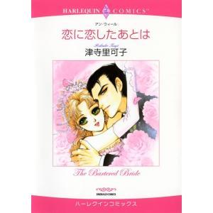 ハーレクインコミックス セット 2021年 vol.383 電子書籍版 / 津寺里可子 原作:アン・ウィール 他|ebookjapan