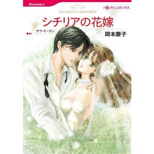 ハーレクインコミックス セット 2021年 vol.384 電子書籍版 / 岡本慶子 原作:サラ・モーガン 他 ebookjapan