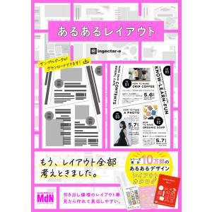 あるあるレイアウト すぐに使えて素敵に仕上がるデザインカタログ集 電子書籍版 / ingectar-e|ebookjapan