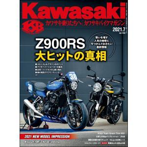 【初回50%OFFクーポン】Kawasaki【カワサキバイクマガジン】2021年7月号 電子書籍版 / カワサキバイクマガジン編集部|ebookjapan
