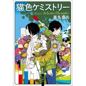 猫色ケミストリー 電子書籍版 / 著:喜多喜久 ebookjapan