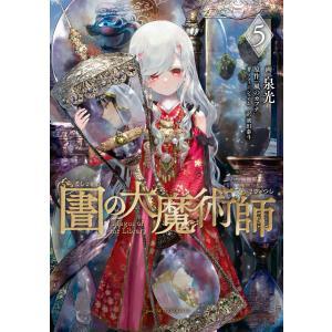 図書館の大魔術師 (5) 電子書籍版 / 泉光