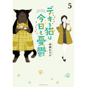 デキる猫は今日も憂鬱 (5) 電子書籍版 / 山田ヒツジ