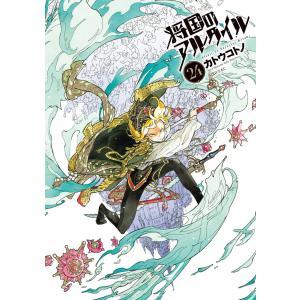 将国のアルタイル (24) 電子書籍版 / カトウコトノ