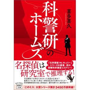 科警研のホームズ 電子書籍版 / 著:喜多喜久 ebookjapan