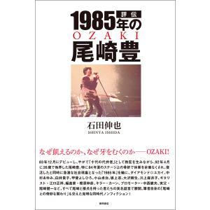 評伝 1985年の尾崎豊 電子書籍版 / 著:石田伸也