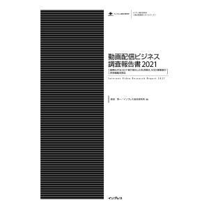 【初回50%OFFクーポン】動画配信ビジネス調査報告書2021 電子書籍版 / 森田秀一/インプレス総合研究所|ebookjapan