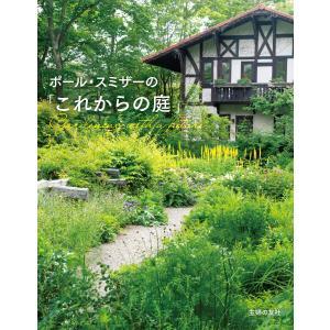 【初回50%OFFクーポン】ポール・スミザーの「これからの庭」 電子書籍版 / ポール・スミザー ebookjapan