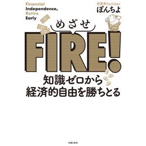 めざせFIRE! 知識ゼロから経済的自由を勝ちとる 電子書籍版 / ぽんちよ