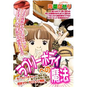 ラブリーボディへの魔法【単話売】 電子書籍版 / 青菜ぱせり ebookjapan