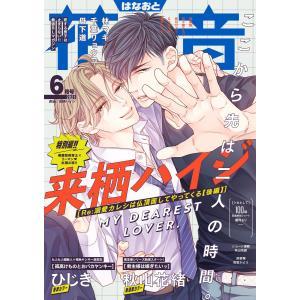 花音 2021年6月号 電子書籍版 / 花音編集部