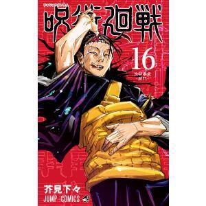 呪術廻戦 (16) 電子書籍版 / 芥見下々|ebookjapan