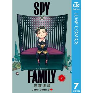 SPY×FAMILY (7) 電子書籍版 / 遠藤達哉|ebookjapan