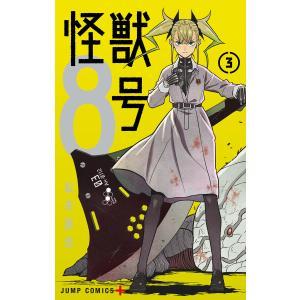 怪獣8号 (3) 電子書籍版 / 松本直也|ebookjapan