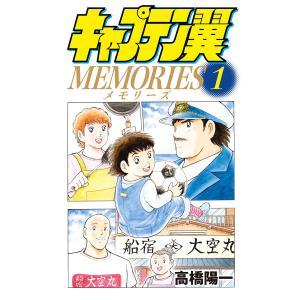 【初回50%OFFクーポン】キャプテン翼MEMORIES (1) 電子書籍版 / 高橋陽一|ebookjapan