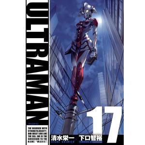 ULTRAMAN (17) 電子書籍版 / 清水栄一 下口智裕|ebookjapan