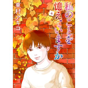 私のことを憶えていますか (4) 電子書籍版 / 東村アキコ ebookjapan