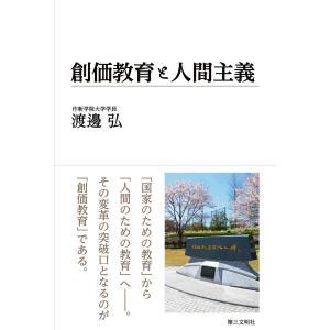 【初回50%OFFクーポン】創価教育と人間主義 電子書籍版 / 著:渡邊弘|ebookjapan